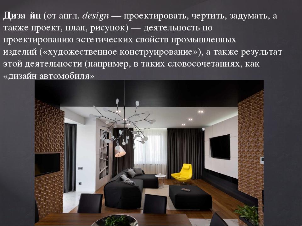 Диза́йн(отангл.design— проектировать, чертить, задумать, а также проект,...