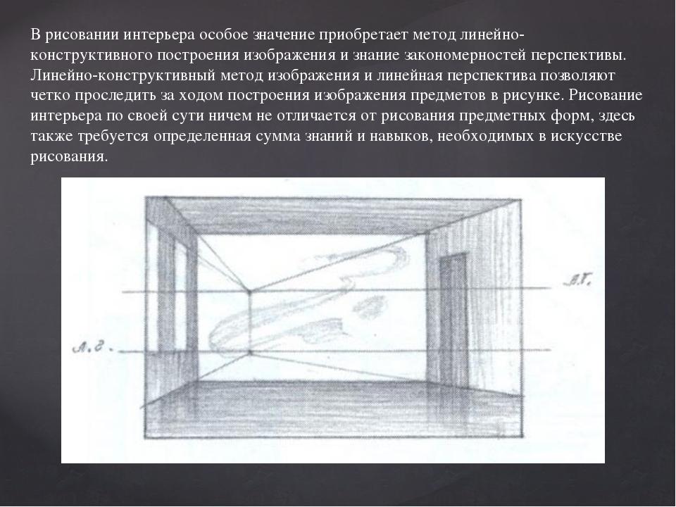 В рисовании интерьера особое значение приобретает метод линейно-конструктивно...