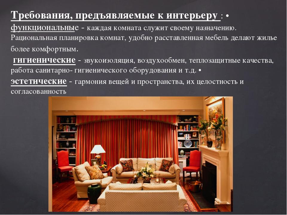 Требования, предъявляемые к интерьеру : • функциональные - каждая комната слу...