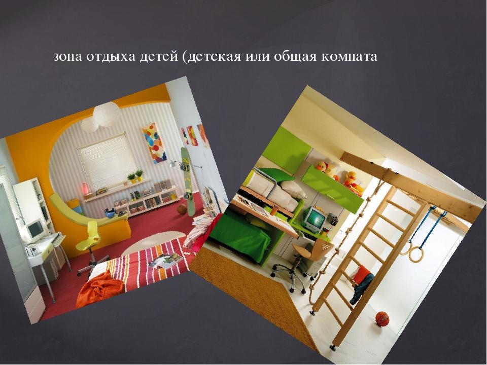 зона отдыха детей (детская или общая комната