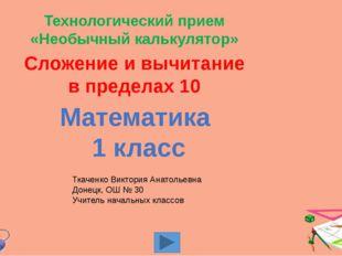 Технологический прием «Необычный калькулятор» Сложение и вычитание в пределах