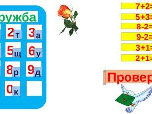 дружба 1 4 7 5 8 0 9 6 2 3 з к т а б щ у ж р д 7+2= Проверка 5+3= 8-2= 9-2=