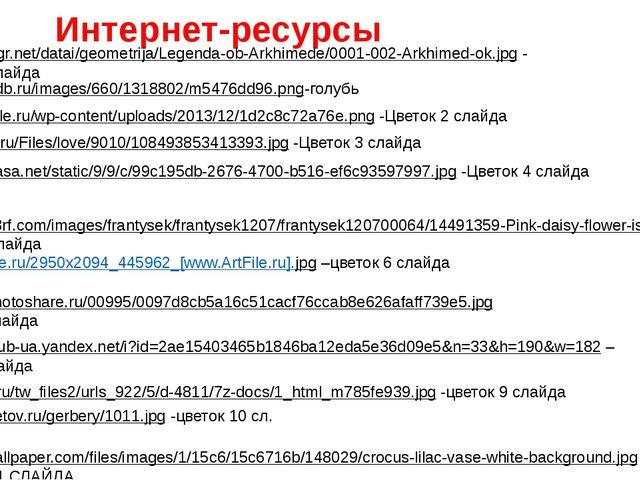 Интернет-ресурсы https://refdb.ru/images/660/1318802/m5476dd96.png-голубь htt...