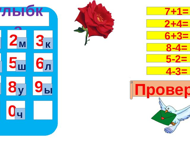 улыбка 1 4 7 5 8 0 9 6 2 3 а ч м к б ш л й у ы Проверка 7+1= 2+4= 6+3= 8-4=...