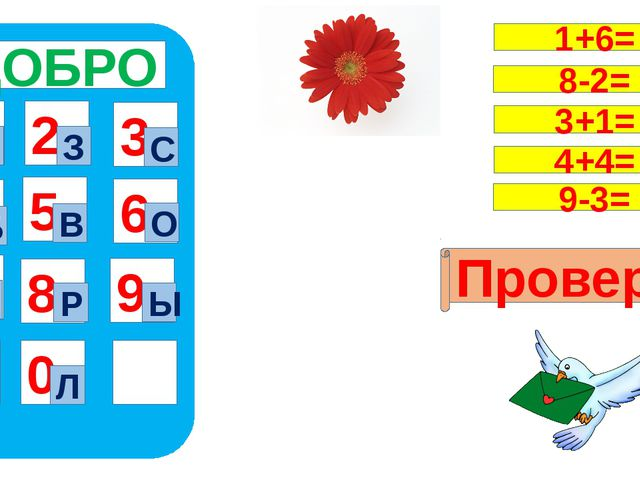 ДОБРО 1 4 7 5 8 0 9 6 2 3 Т Л З С Б В О Д Р Ы Проверка 1+6= 8-2= 3+1= 4+4= 9...