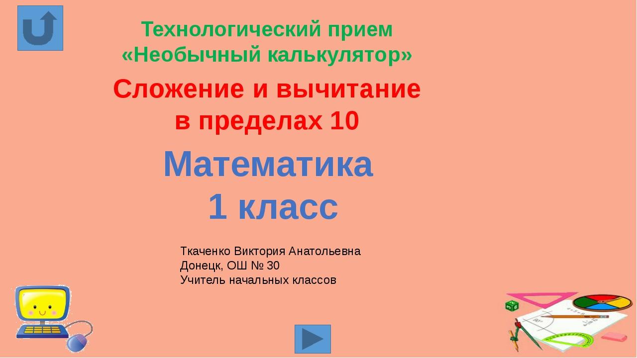 Технологический прием «Необычный калькулятор» Сложение и вычитание в пределах...