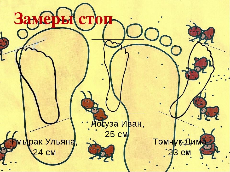 Замеры стоп Гмырак Ульяна, 24 см Томчук Дима, 23 см Логуза Иван, 25 см