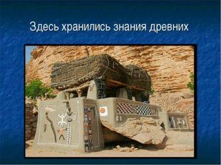 Здесь хранились знания древних