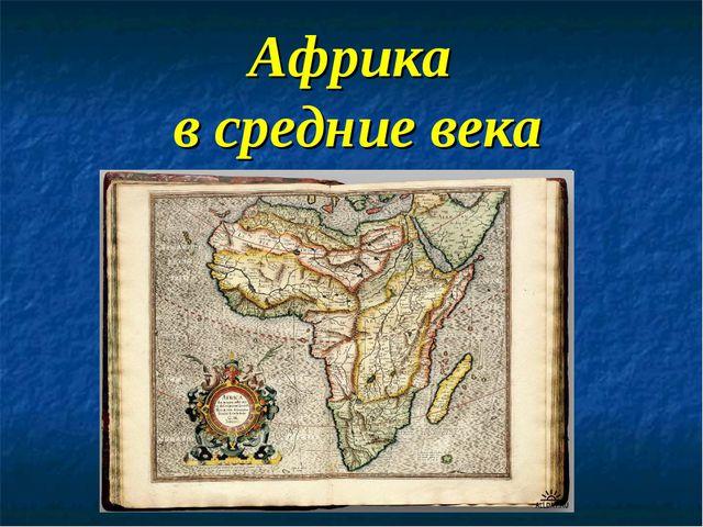 Африка в средние века