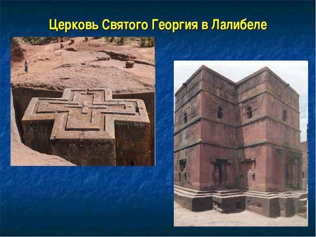 Церковь Святого Георгия в Лалибеле