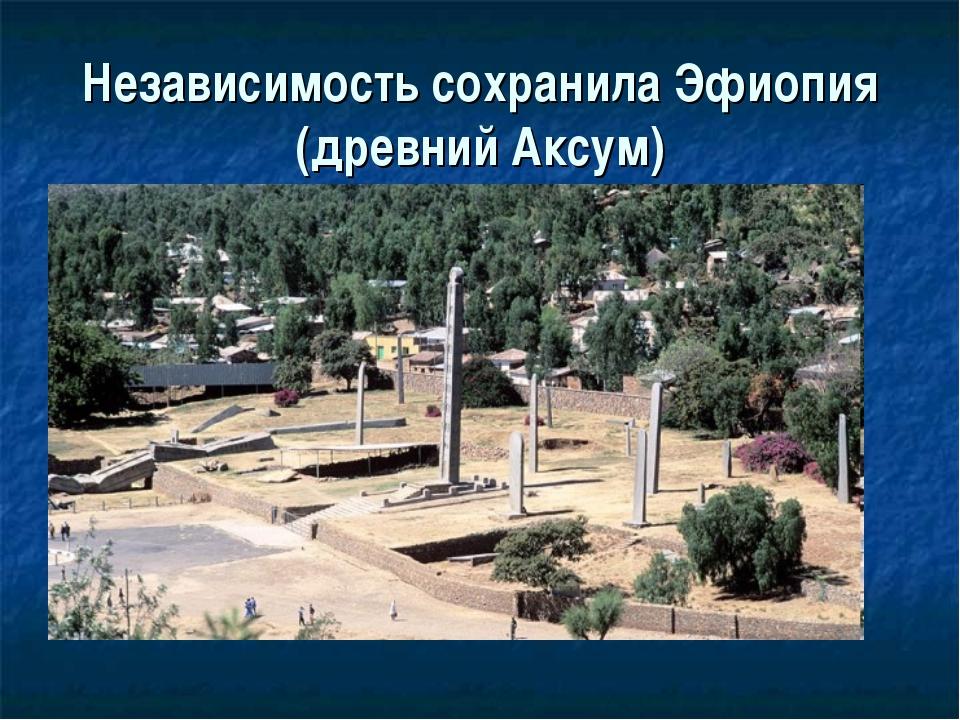 Независимость сохранила Эфиопия (древний Аксум)
