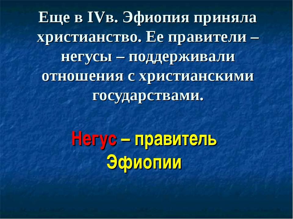 Еще в IVв. Эфиопия приняла христианство. Ее правители – негусы – поддерживали...