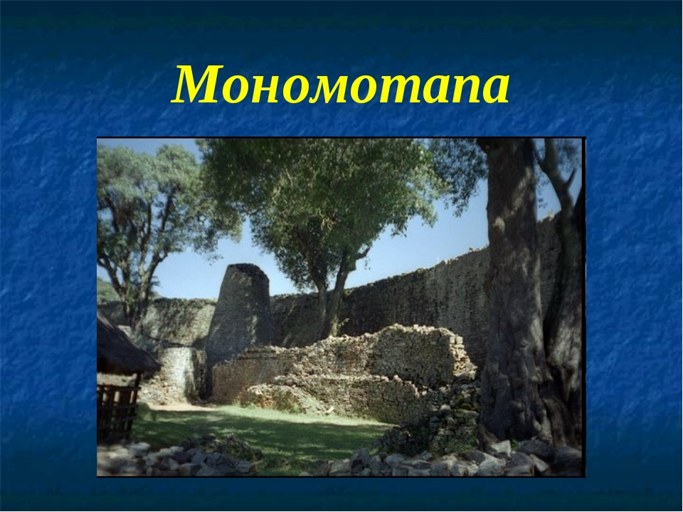 Мономотапа