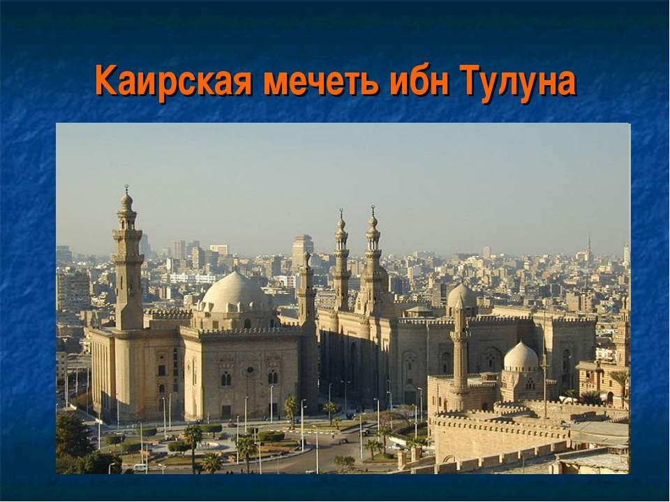Каирская мечеть ибн Тулуна