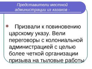 Представители местной администрации из казахов - Призвали к повиновению царс