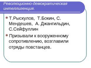 Революционно-демократическая интеллигенция. Т.Рыскулов, Т.Бокин, С. Мендешев
