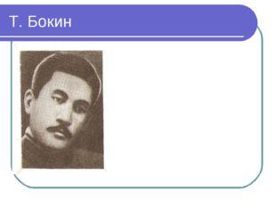 Т. Бокин
