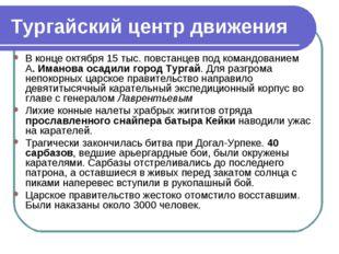 Тургайский центр движения В конце октября 15 тыс. повстанцев под командование