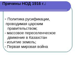 Причины НОД 1916 г.: - Политика русификации, проводимая царским правительство