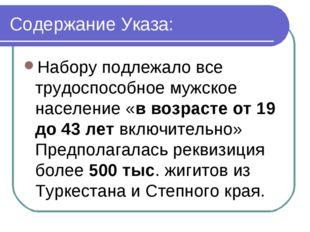 Содержание Указа: Набору подлежало все трудоспособное мужское население «в во