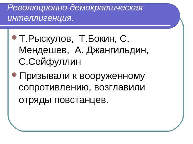 Революционно-демократическая интеллигенция. Т.Рыскулов, Т.Бокин, С. Мендешев...