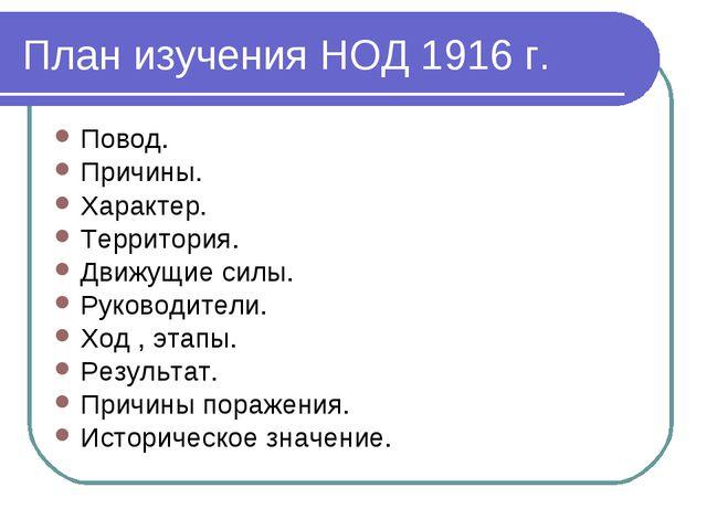 План изучения НОД 1916 г. Повод. Причины. Характер. Территория. Движущие силы...