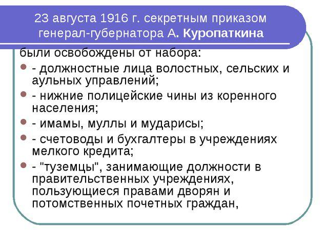 23 августа 1916 г. секретным приказом генерал-губернатора А. Куропаткина были...