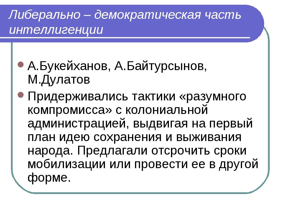 Либерально – демократическая часть интеллигенции А.Букейханов, А.Байтурсынов,...