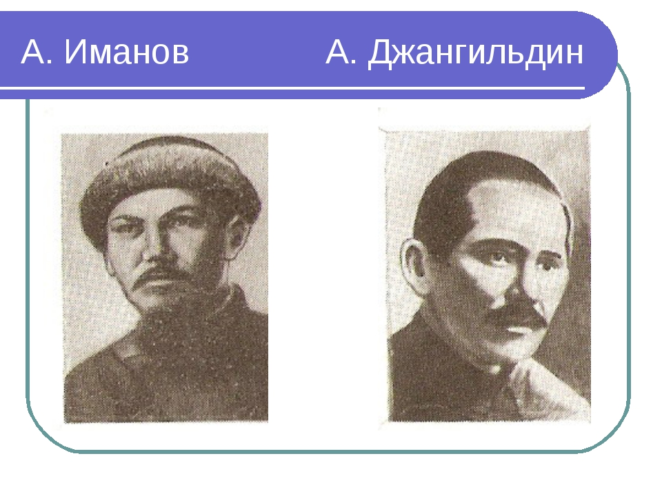 А. Иманов А. Джангильдин