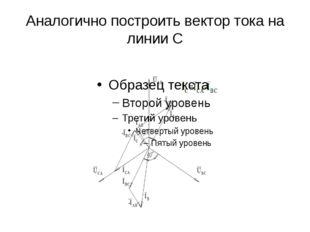 Аналогично построить вектор тока на линии С