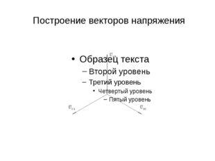 Построение векторов напряжения