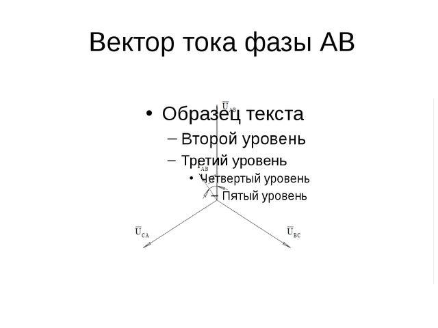 Вектор тока фазы АВ
