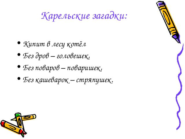 Карельские загадки: Кипит в лесу котёл Без дров – головешек, Без поваров – по...