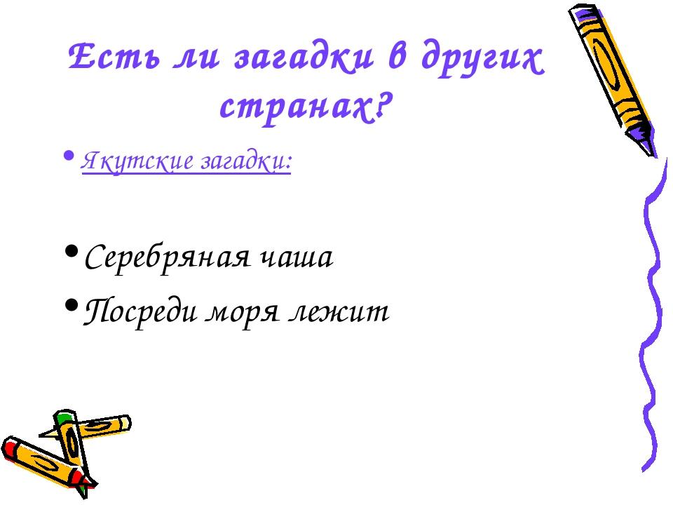 Есть ли загадки в других странах? Якутские загадки: Серебряная чаша Посреди м...