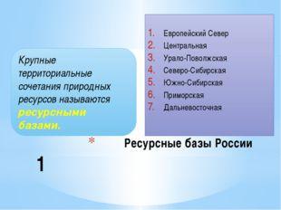 Ресурсные базы России Европейский Север Центральная Урало-Поволжская Северо-С