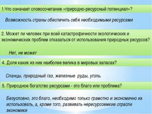 1.Что означает словосочетание «природно-ресурсный потенциал»? Возможность стр