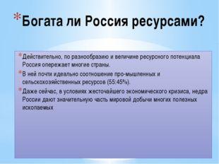 Богата ли Россия ресурсами? Действительно, по разнообразию и величине ресурсн