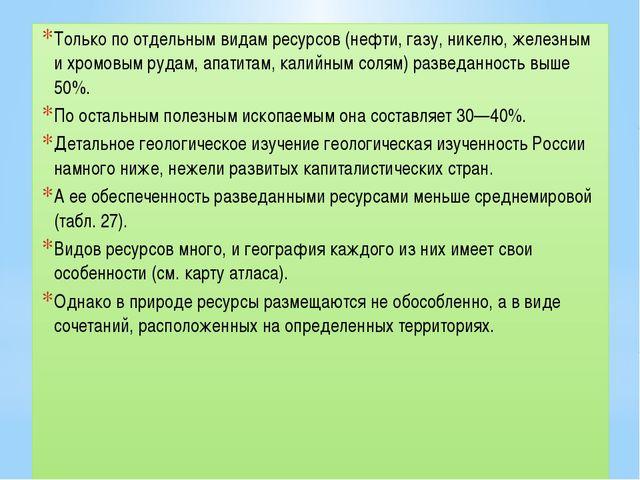 Геологическая изученность России: Только по отдельным видам ресурсов (нефти,...