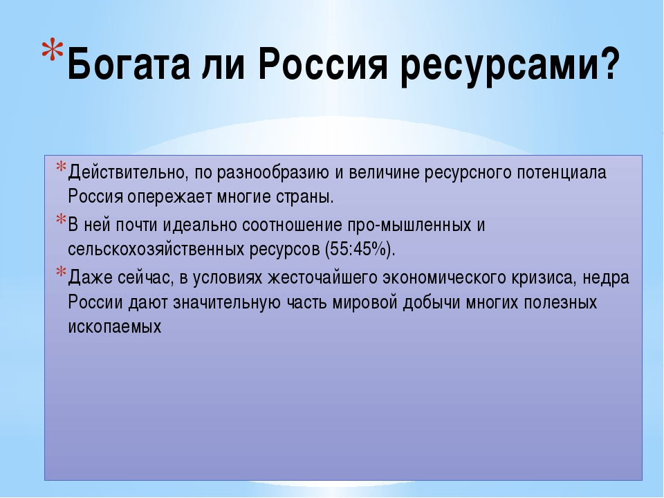 Богата ли Россия ресурсами? Действительно, по разнообразию и величине ресурсн...