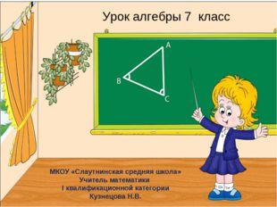 МКОУ «Слаутнинская средняя школа» Учитель математики I квалификационной катег