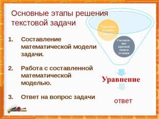 Основные этапы решения текстовой задачи Составление математической модели зад