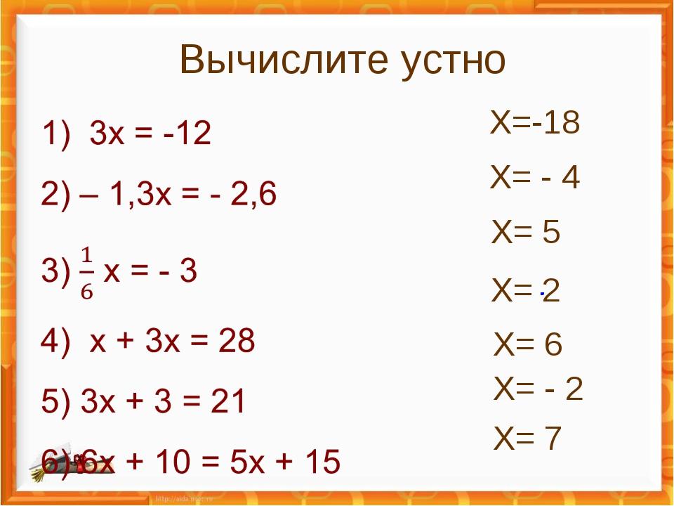 Вычислите устно Х=-18 Х= 7 Х= - 4 Х= 5 Х= 2 Х= 6 Х= - 2
