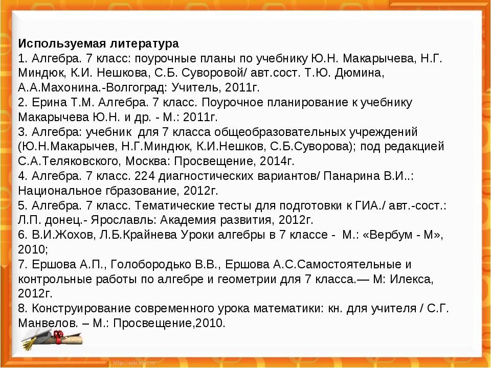 Используемая литература 1. Алгебра. 7 класс: поурочные планы по учебнику Ю.Н....