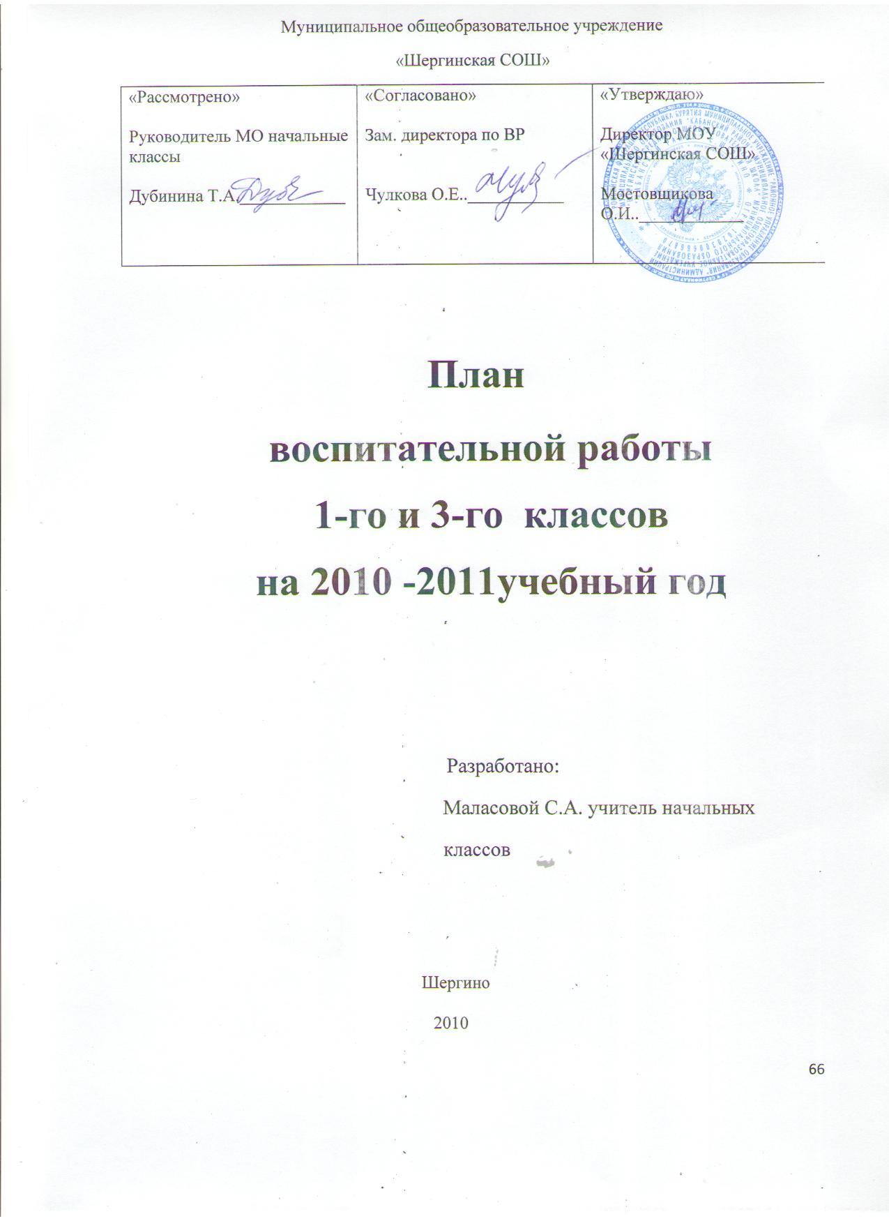 C:\Documents and Settings\OEM\Мои документы\Мои рисунки\2010-12-01, Изображение\Изображение 003.jpg