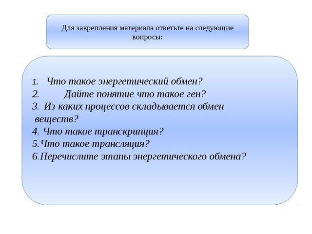 Для закрепления материала ответьте на следующие вопросы: Что такое энергетиче...
