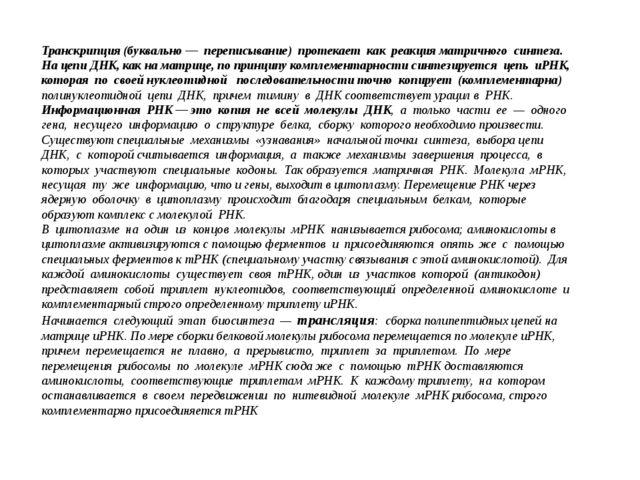 Транскрипция(буквально — переписывание) протекает как реакция матричного...