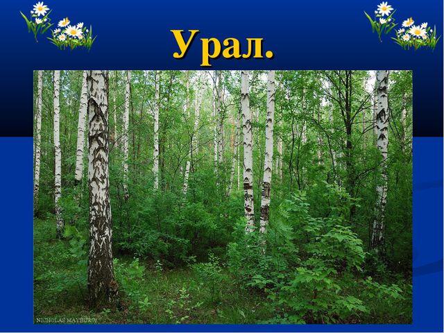 Урал.