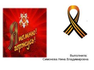 Выполнила: Симонова Нина Владимировна