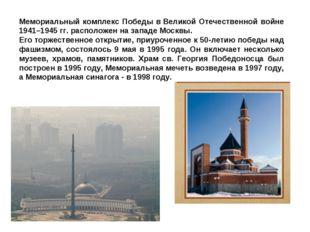Мемориальный комплекс Победы вВеликой Отечественной войне 1941–1945 гг. расп
