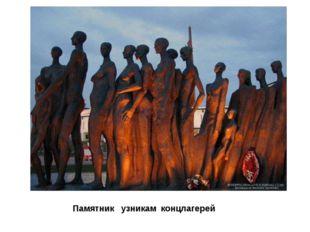 Памятник узникам концлагерей